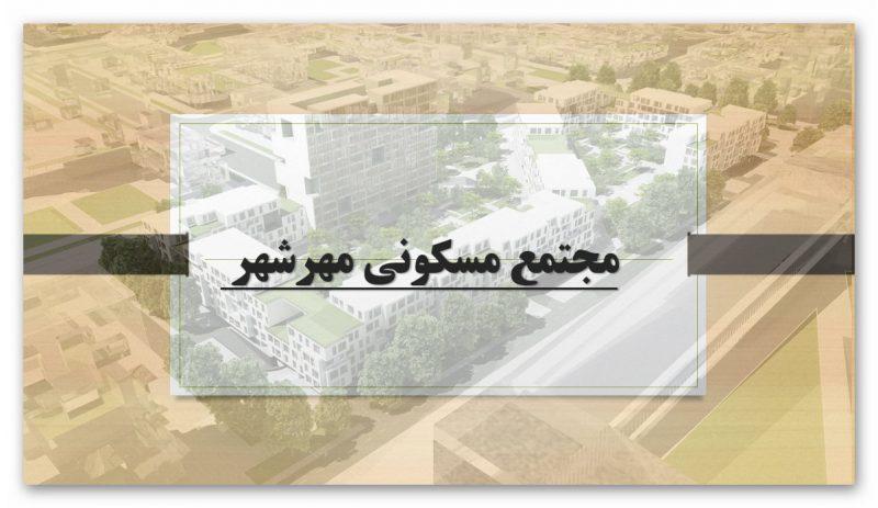 مجتمع مسکونی مهرشهر کرج