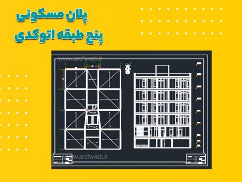 دانلود پلان مسکونی پنج طبقه